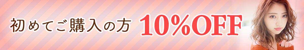 ヘアスタイル写真販売 初めて購入の方10%OFF!
