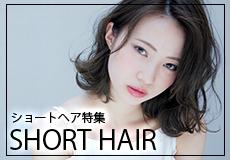 ショートヘア写真